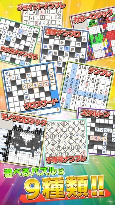「懸賞パズルパクロス2」のスクリーンショット 2枚目
