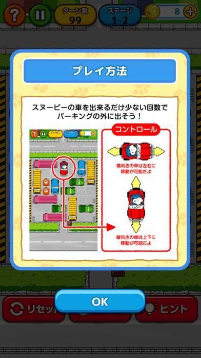 「スヌーピー パーキングパズル」のスクリーンショット 3枚目