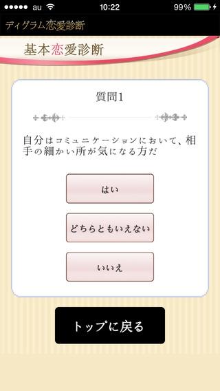 「ディグラム恋愛診断」のスクリーンショット 3枚目