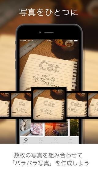「Cats パラパラ写真ミニアルバムSNS」のスクリーンショット 1枚目