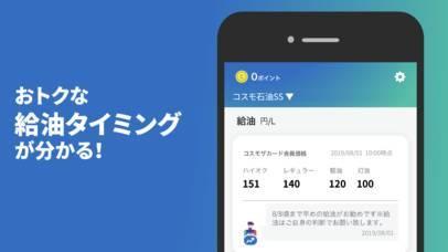 「Carlife Square コスモのアプリ入れトク!」のスクリーンショット 3枚目