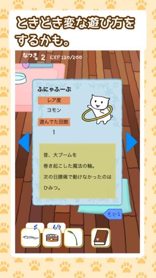 「ねこかつ。猫は勝手に遊んでる。ネコと暮らす猫アプリ」のスクリーンショット 3枚目