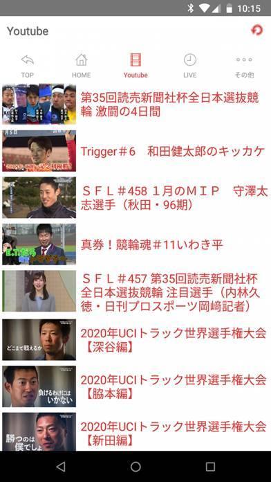「SPEEDチャンネル 公式アプリ 365日競輪専門チャンネル」のスクリーンショット 2枚目