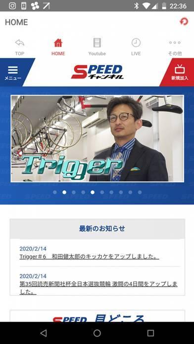 「SPEEDチャンネル 公式アプリ 365日競輪専門チャンネル」のスクリーンショット 1枚目