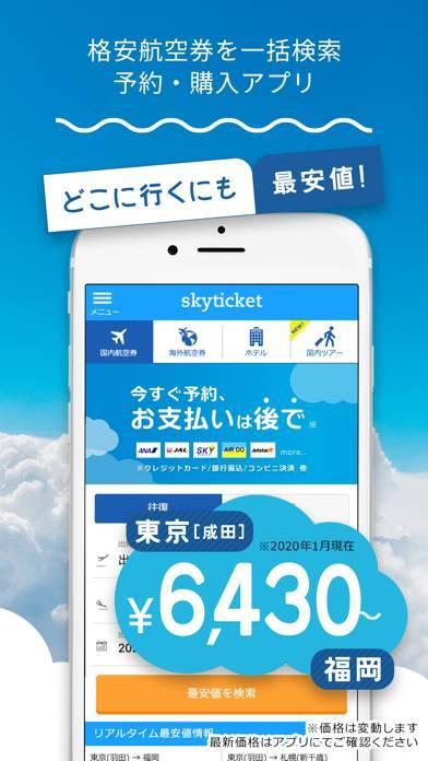 「格安航空券・ホテル予約アプリ スカイチケット」のスクリーンショット 1枚目