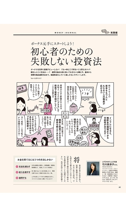 「PRESIDENT WOMAN(プレジデント ウーマン)」のスクリーンショット 3枚目