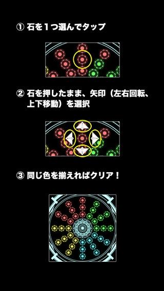 「円パズル」のスクリーンショット 2枚目