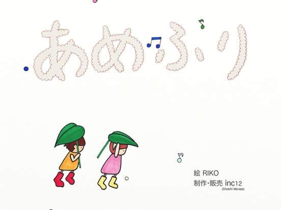 「スクロール絵本「あめふり」」のスクリーンショット 1枚目