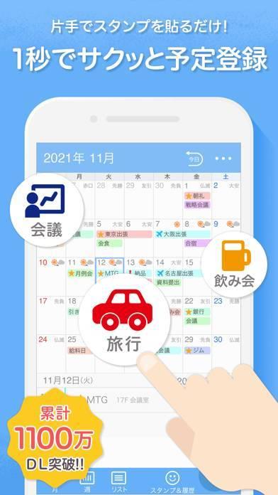 「Yahoo!カレンダー」のスクリーンショット 1枚目