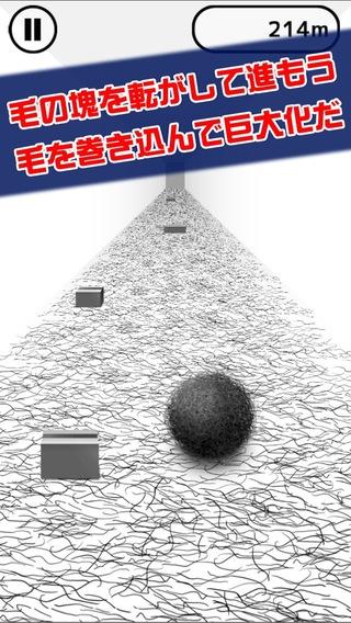 「毛塊」のスクリーンショット 1枚目