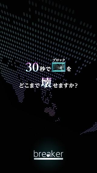 「breaker:ブロック崩し-30秒でどこまで壊せますか?-」のスクリーンショット 1枚目