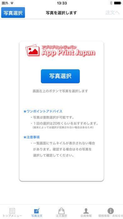 「アプリプリント 5円プリント〜」のスクリーンショット 2枚目