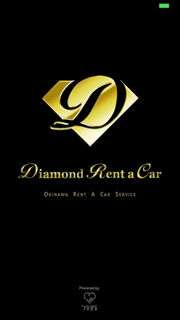 「高級レンタカー沖縄 -Diamond Rent a Car- 公式アプリ」のスクリーンショット 1枚目