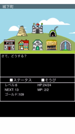 「Fantasy Master RPG」のスクリーンショット 2枚目