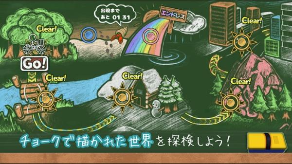 「チョークダッシュDX」のスクリーンショット 3枚目