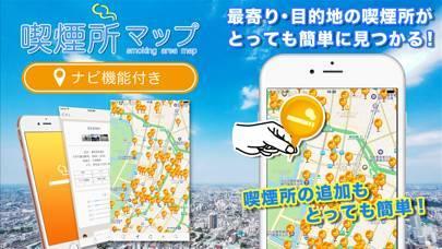 「喫煙所 情報共有MAPくん」のスクリーンショット 2枚目