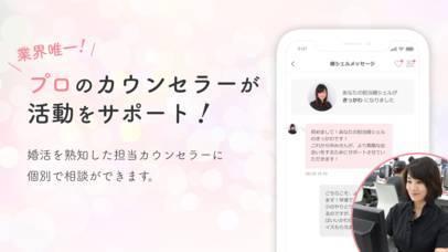 「ブライダルネット - 婚活マッチングアプリ」のスクリーンショット 2枚目