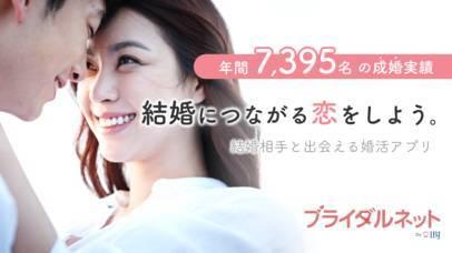 「ブライダルネット - 婚活マッチングアプリ」のスクリーンショット 1枚目