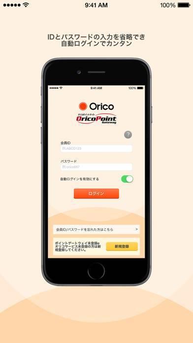 「オリコ公式アプリ」のスクリーンショット 3枚目