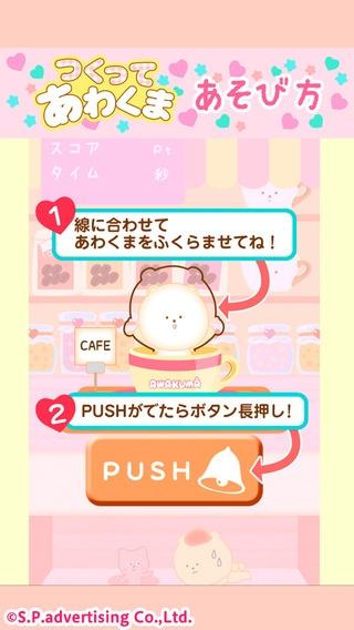 「つくって あわくま ~おしゃれ で かわいい 無料 カフェ ゲーム~」のスクリーンショット 3枚目