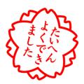 相田マカロニ