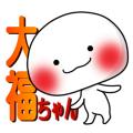 大福ちゃん