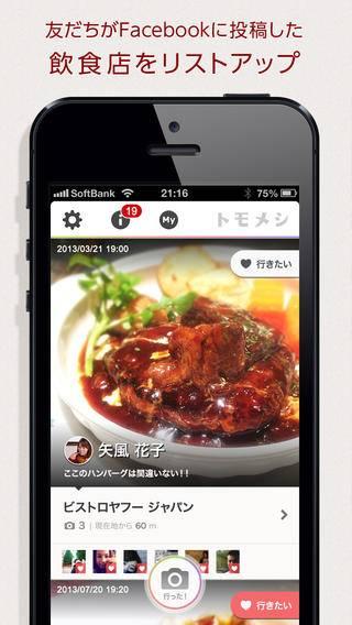 「Yahoo!トモメシ ~友だちが実際に行った飲食店/レストラン・カフェを簡単に探せます~」のスクリーンショット 2枚目