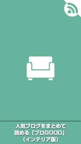 「ブロGOOD 〜インテリア〜」のスクリーンショット 1枚目