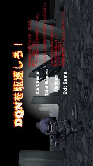 「DQNを駆逐しろ!」のスクリーンショット 1枚目
