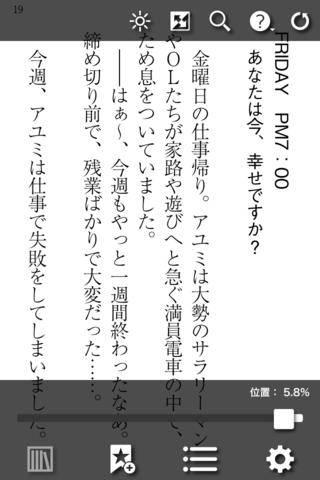 """「幸せに気づく""""3day'sレッスン""""」のスクリーンショット 2枚目"""
