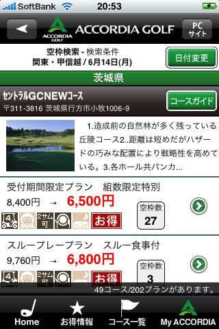 「AG-mobile」のスクリーンショット 3枚目