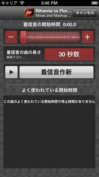 「Ringtone Maker Pro (by Mobile17) - Unlimited free ringtone maker. Create ringtones!」のスクリーンショット 2枚目