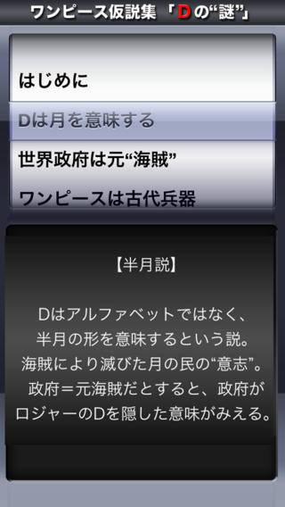 """「""""D""""の謎」のスクリーンショット 2枚目"""