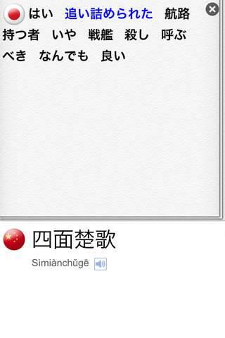「漫画で学ぶ中国語」のスクリーンショット 3枚目