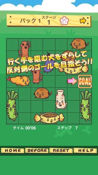 「47都道府犬 脱出!!フリックパズル」のスクリーンショット 2枚目