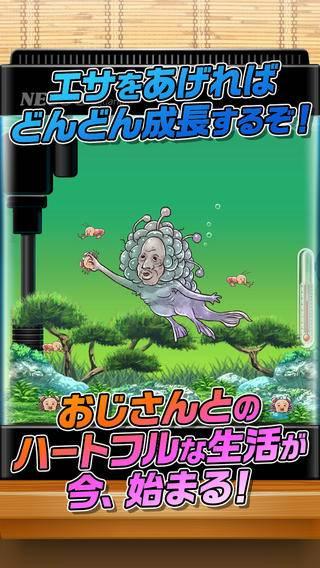 「育成ゲーム 人面魚おじさん育成キット」のスクリーンショット 3枚目