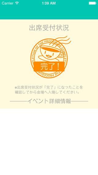 「Receptea」のスクリーンショット 3枚目