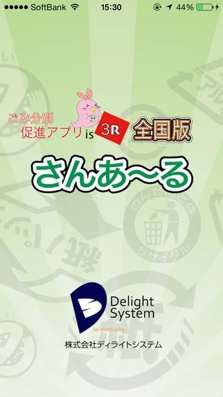 「ごみ分別アプリ全国版「さんあ〜る」」のスクリーンショット 1枚目