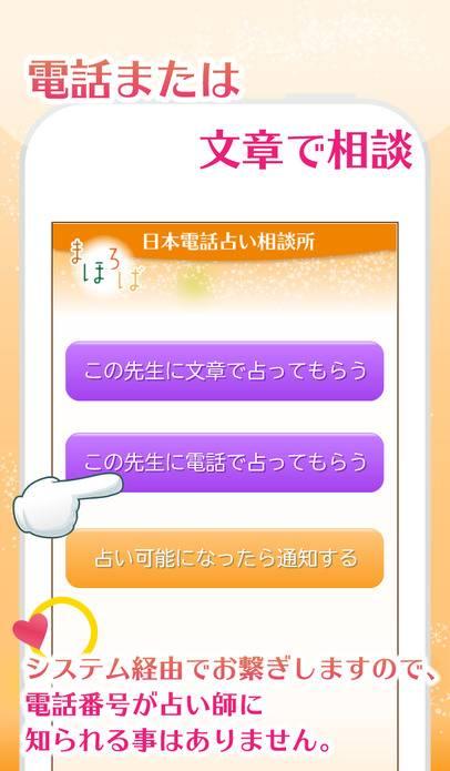 「日本電話占い相談所まほろば」のスクリーンショット 3枚目
