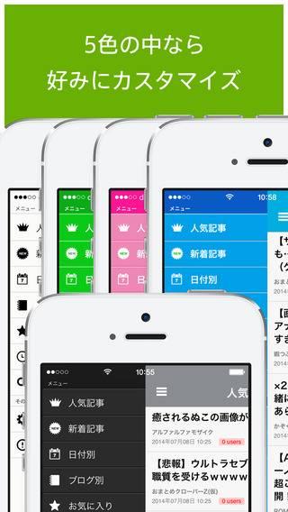 「人気2chブログを完全網羅、2ちゃんねるまとめアプリ「まとめ2ちゃん」」のスクリーンショット 3枚目