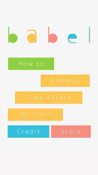 「ツムノボアクションパズルゲーム-babel(バベル)」のスクリーンショット 2枚目