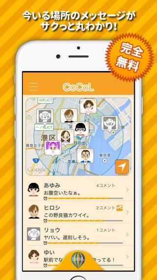 「CoCoL - 時間と位置を絞れるメッセージアプリ」のスクリーンショット 1枚目