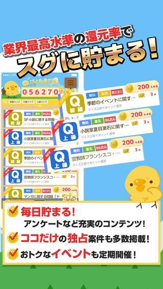 「【無料】イチバン稼げる?お小遣いアプリ「ぴよたまご+」」のスクリーンショット 2枚目