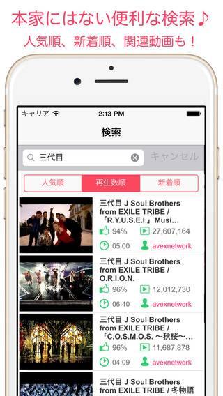 「Youtube動画再生 PlayTube - 無料で音楽やニュースが見れる動画アプリ」のスクリーンショット 3枚目
