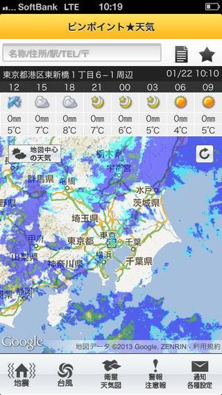「ピンポイント⋆天気 for iPhone」のスクリーンショット 1枚目