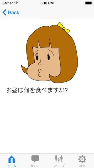 「GoGo英会話 ピー子の一日 前編」のスクリーンショット 2枚目