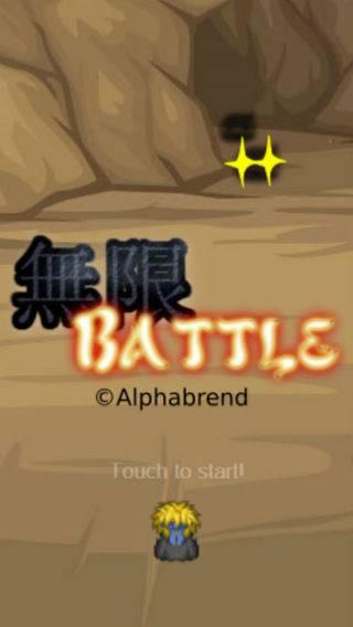 「無限バトル 様々なキャラクターで戦う暇つぶしRPG」のスクリーンショット 1枚目