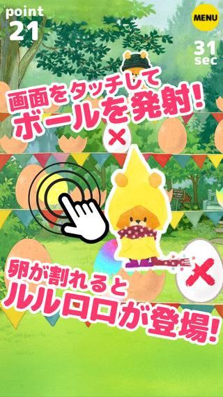「しゃてきゲーム - がんばれ!ルルロロの子ども・幼児向け知育アプリ」のスクリーンショット 1枚目