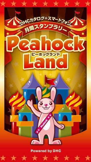 「Peahock Land 月間スタンプラリー」のスクリーンショット 1枚目