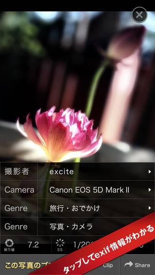「みんなの一眼レフ写真:Photo Stories」のスクリーンショット 2枚目